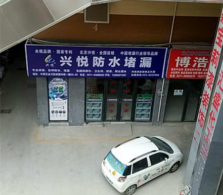 郑州市加盟店