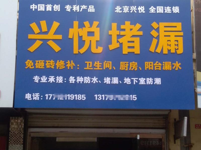 沛县加盟店